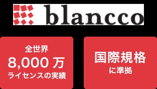 blancco(ブランコ)